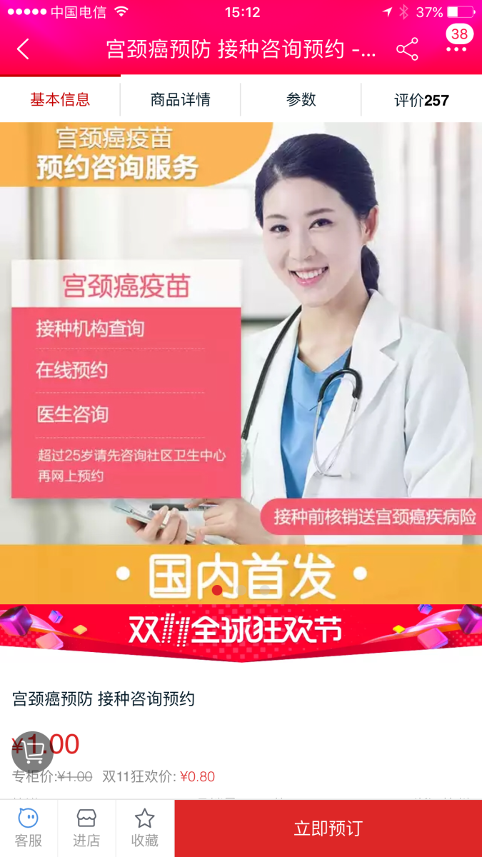 Alibaba and GSK China have partnered to launch an unbranded adult vaccination service system through Taobao, China's version of Amazon